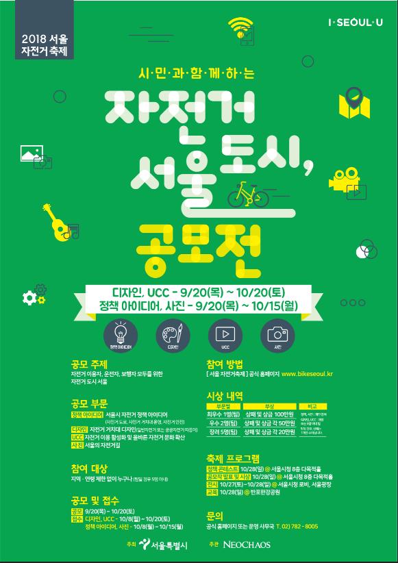 2018 서울 자전거 축제