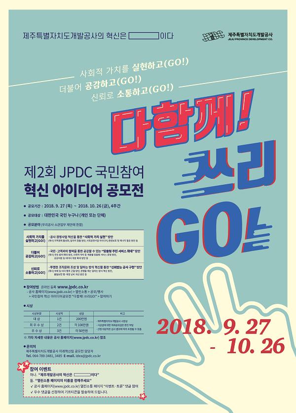 제2회 JPDC 국민참여 혁신 아이디어 공모전 다함께! 쓰리 GO!