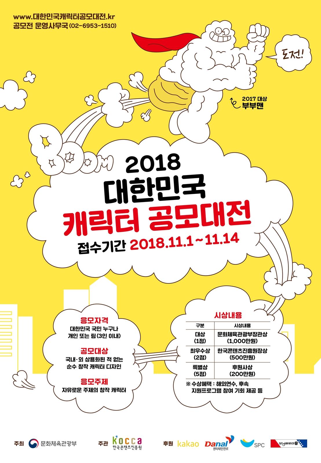 2018 대한민국 캐릭터 공모대전