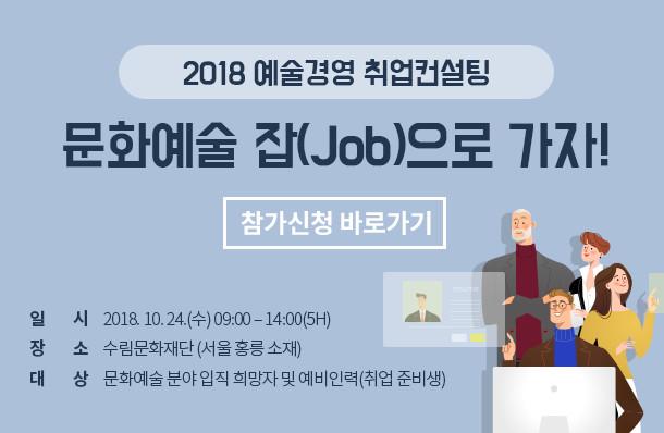 2018 예술경영 취업 컨설팅 [문화예술 잡(Job)으로 가자]