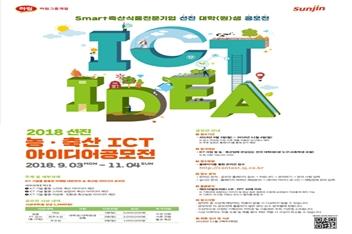 2018 선진 농·축산 ICT 아이디어 공모전
