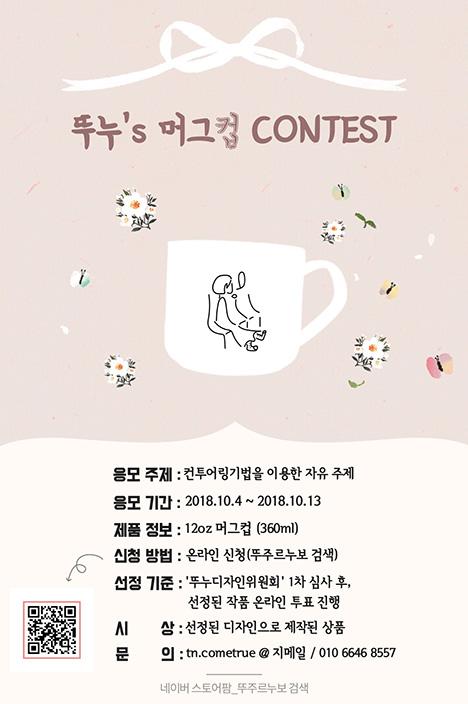 [HOT] 뚜누 5차 머그컵 디자인 콘테스트 !!