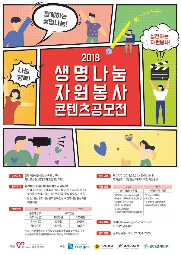 2018 생명나눔 자원봉사 콘텐츠 공모전