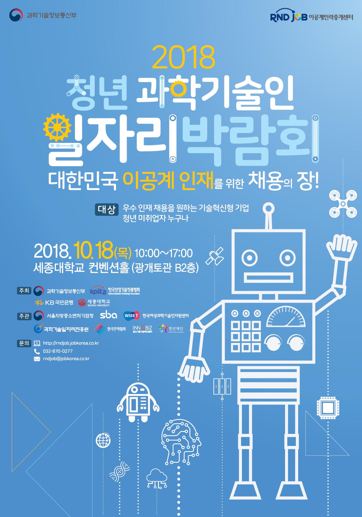 청년 과학기술인 일자리박람회