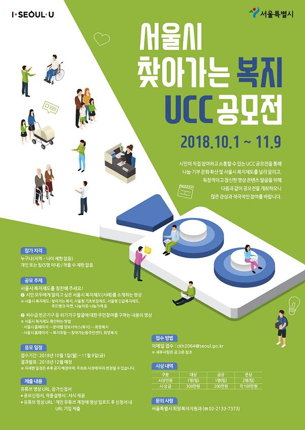 서울시 찾아가는 복지 UCC 공모전