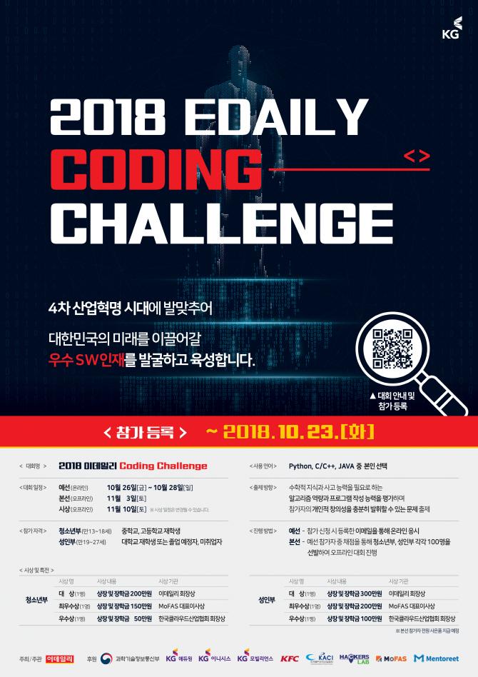 2018 이데일리 Coding Challenge