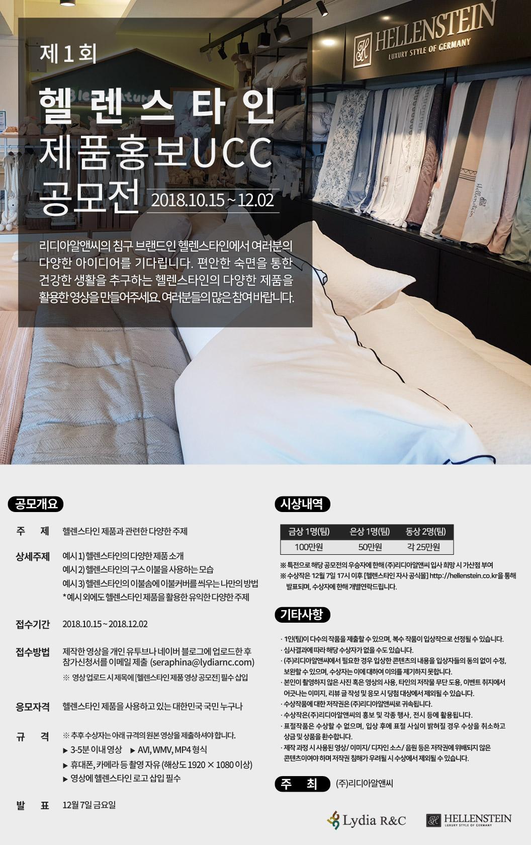 제1회 헬렌스타인 제품 홍보  영상/UCC 공모전