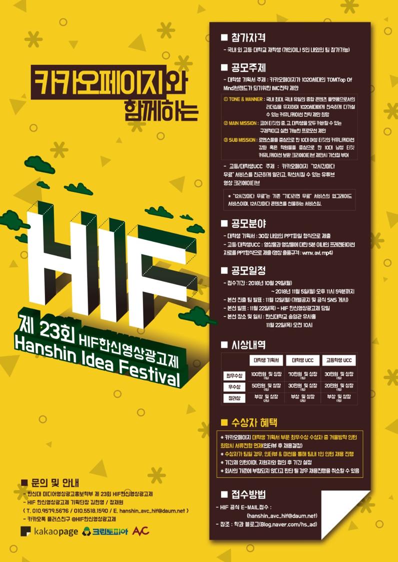 제 23회 HIF한신영상광고제