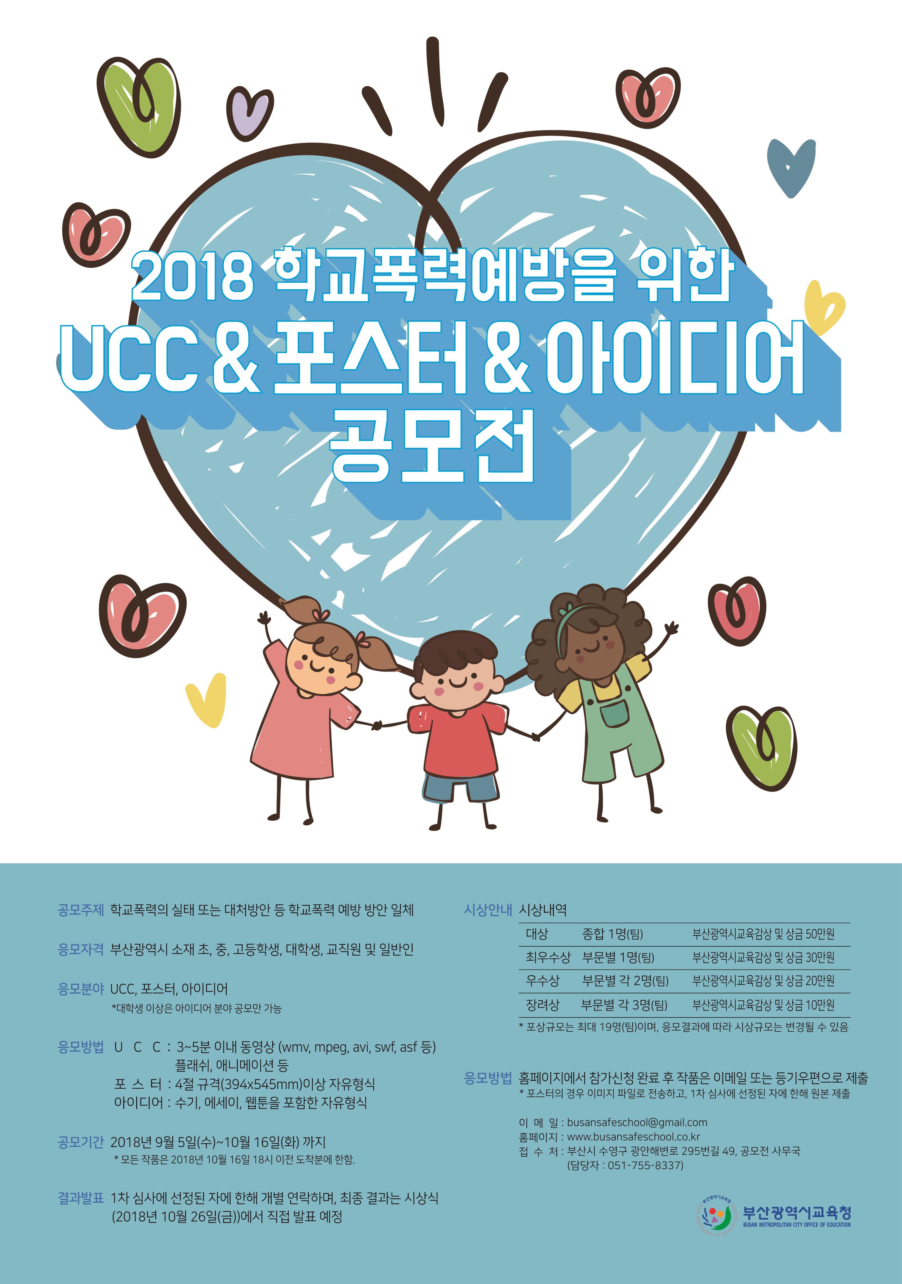 2018학교폭력예방UCC&포스터&아이디어공모전