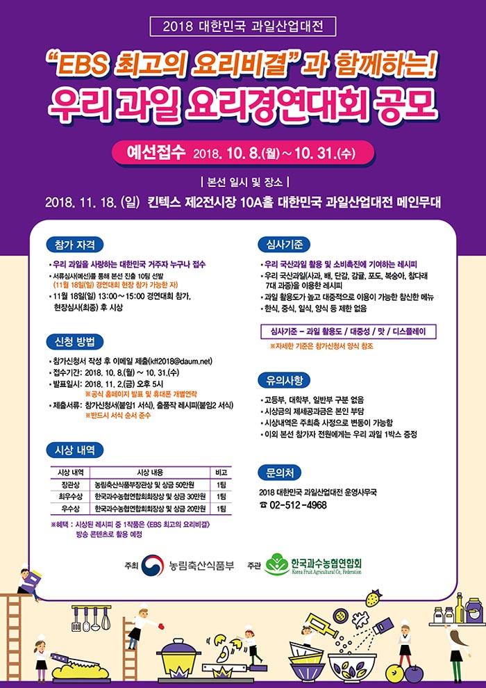 2018 대한민국 과일산업대전 `EBS 최고의 요리비결`과 함께하는 우리 과일 요리경연대회 공모