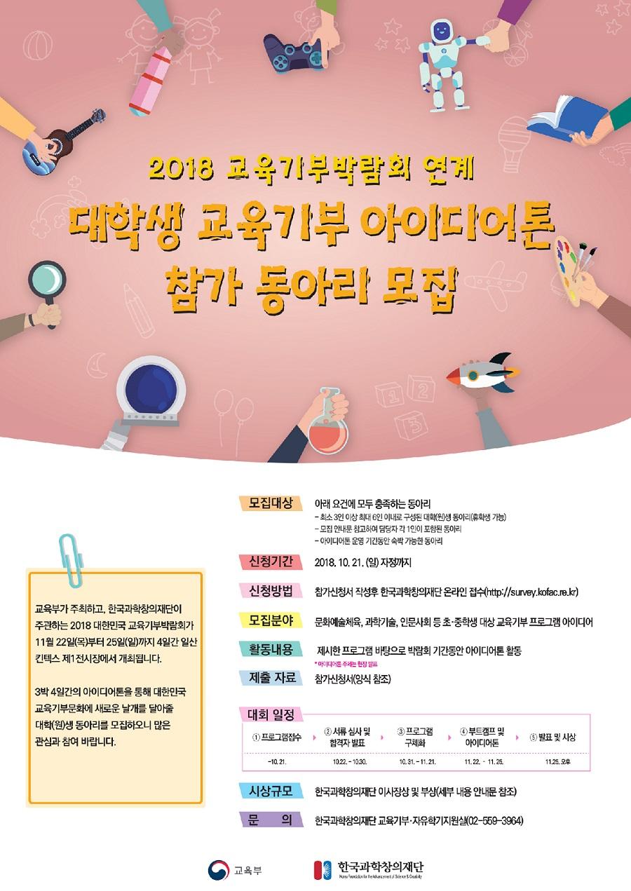 2018 교육기부박람회 연계, 대학생 교육기부 아이디어톤 참가 동아리 모집