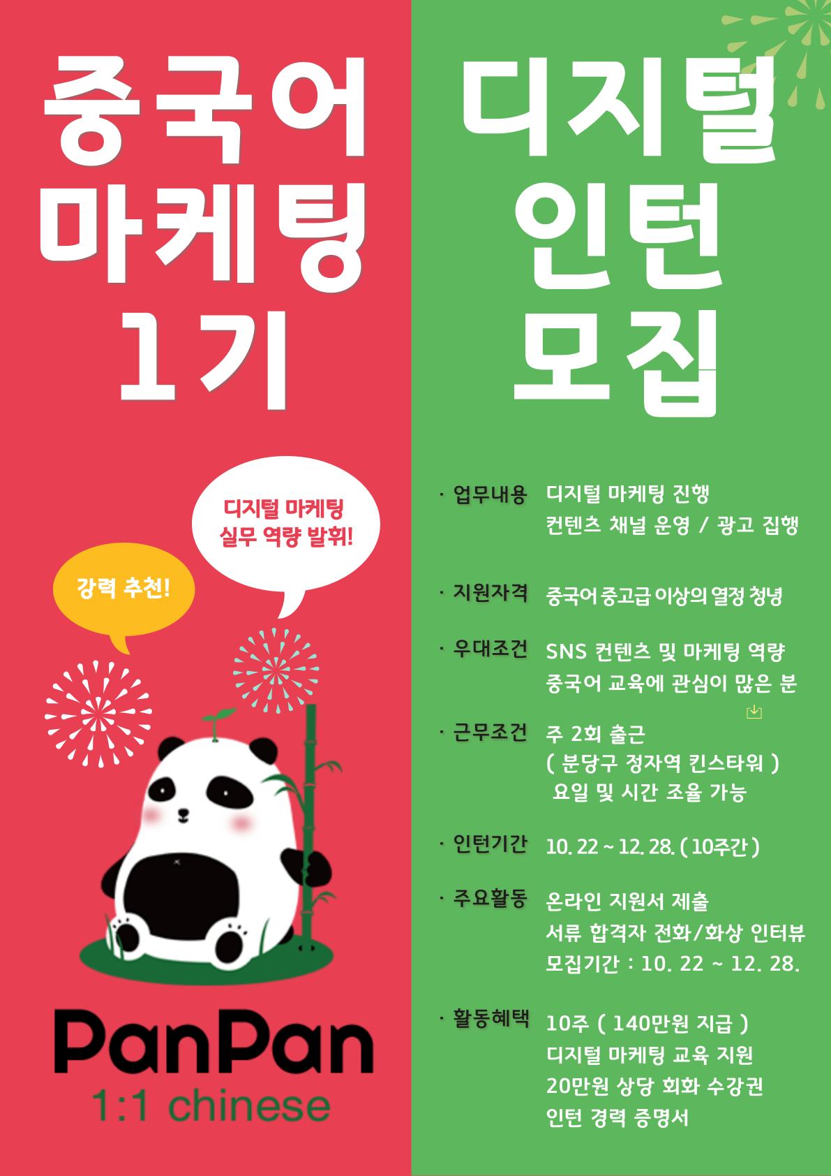 ( 주2일 근무 ) 디지털 마케팅 - 중국어 학습 컨텐츠 마케터 모집