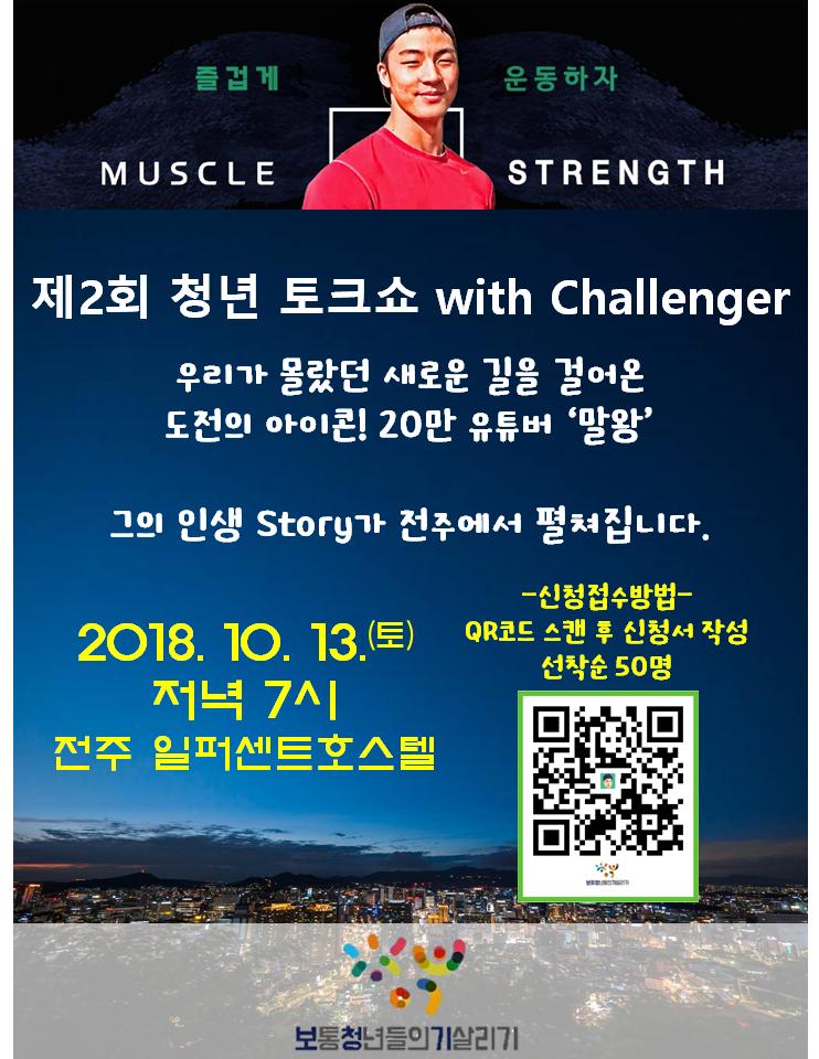 제2회 청년토크쇼 with Challenger