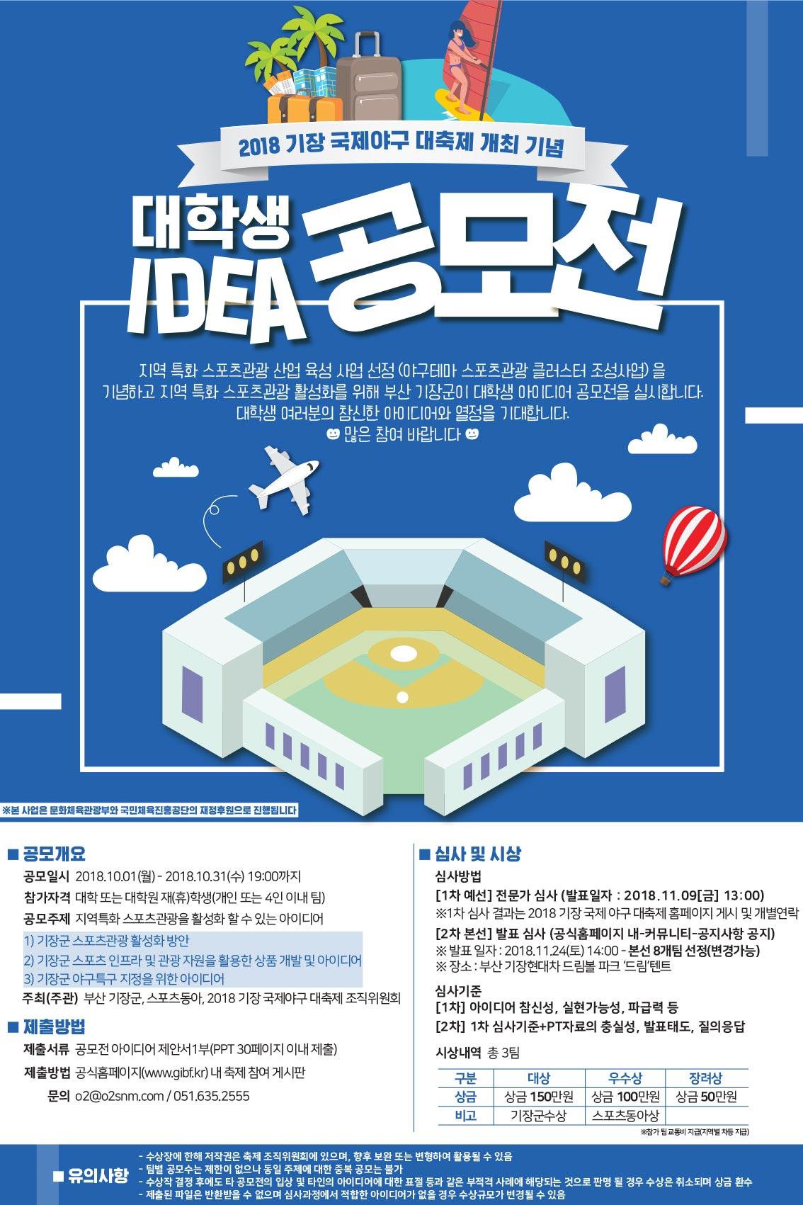2018 기장 국제야구 대축제 대학생 아이디어 공모전