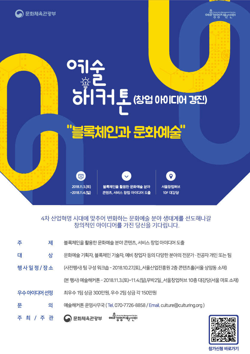 ≪예술 해커톤(창업 아이디어 경진) : 블록체인과 문화예술≫