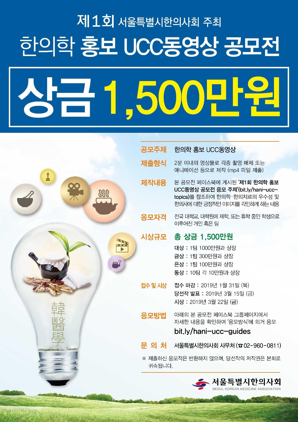 2019 제1회 한의학 홍보 UCC동영상 공모전