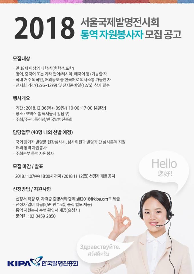 2018 서울국제발명전 통역 자원봉사자 모집 (~11/7)
