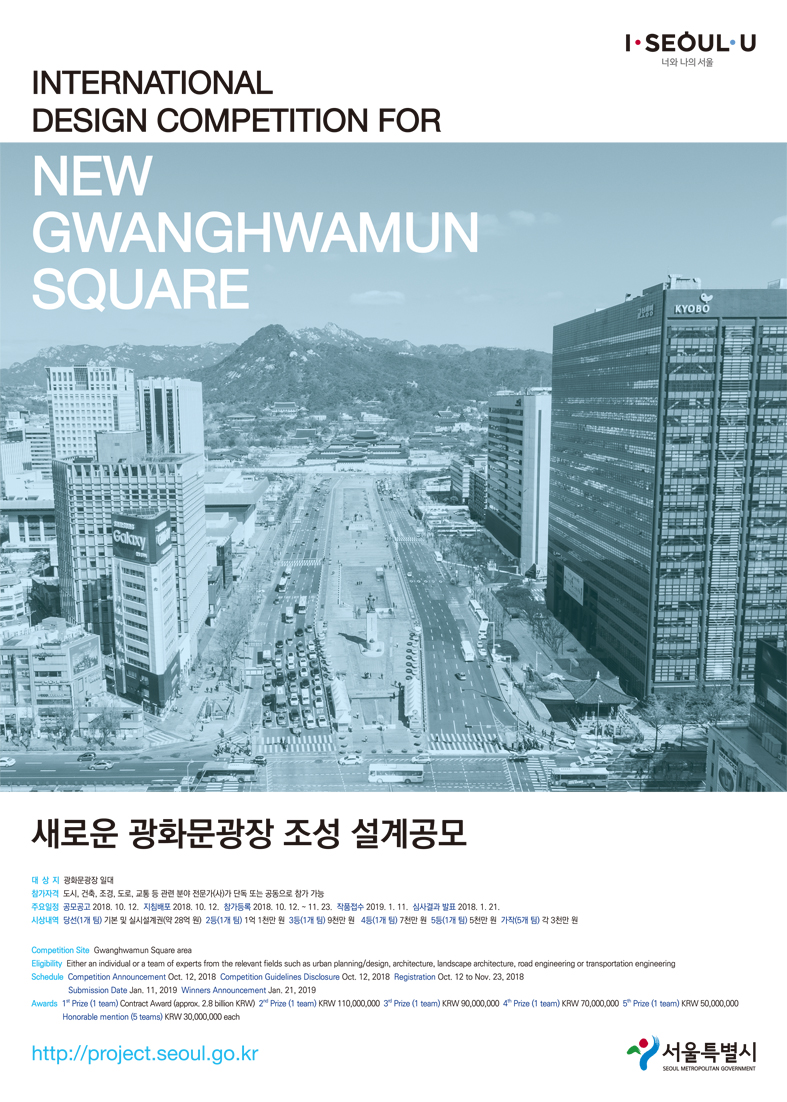 새로운 광화문광장 조성 설계공모(International Design Competition for New Gwanghwamun Square)