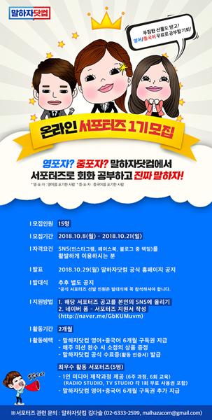 말하자닷컴 온라인 서포터즈 1기 모집