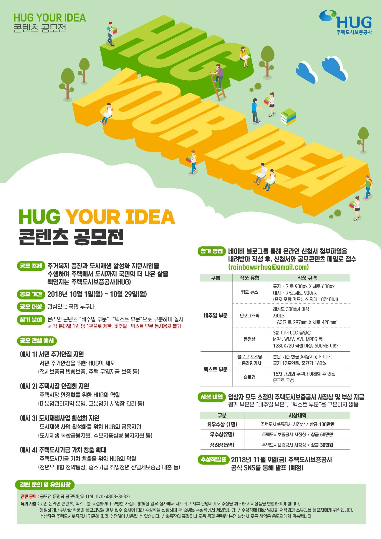 HUG YOUR IDEA 콘텐츠 공모전