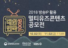 2018 방송IP 활용 멀티유즈콘텐츠 공모전