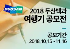 2018 두산백과 여행기 공모전 ≪여행, 더하기 소확행≫