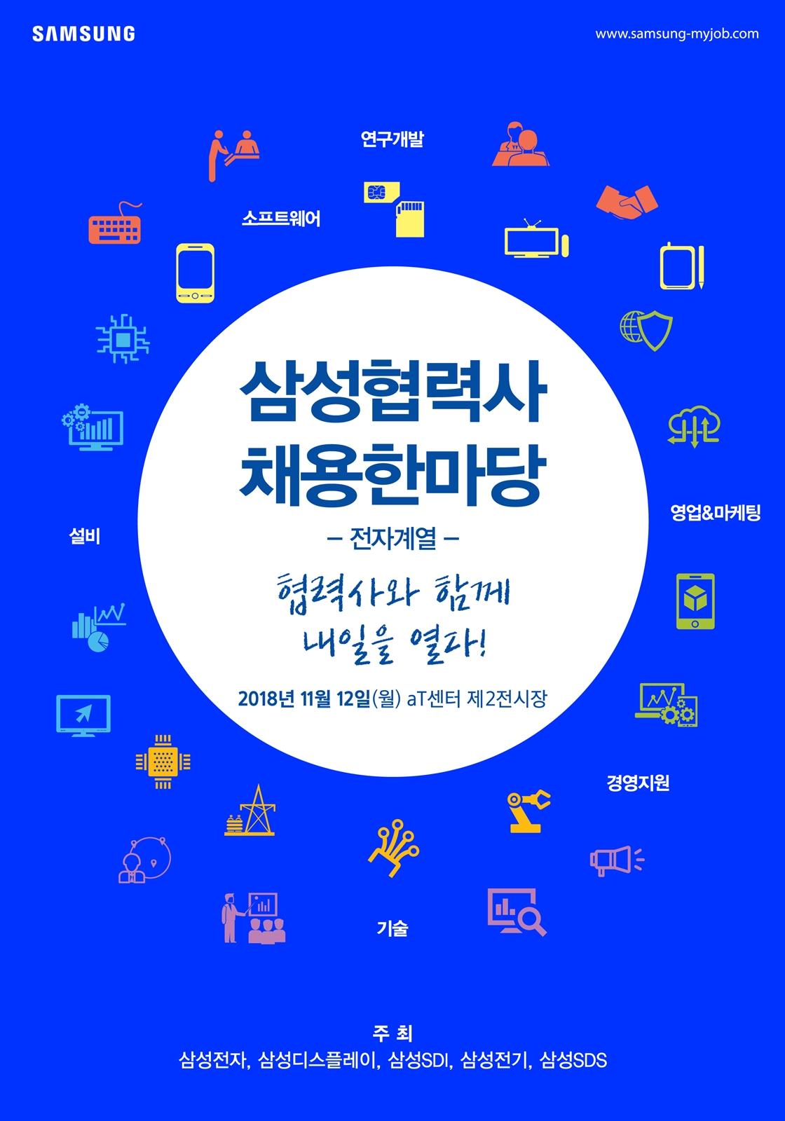 2018 삼성(전자계열)협력사 채용한마당