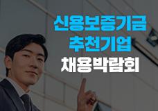 신용보증기금 추천기업 온라인 채용박람회