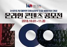 3·1운동 및 대한민국임시정부 수립 100주년 기념 온라인 콘텐츠 공모전