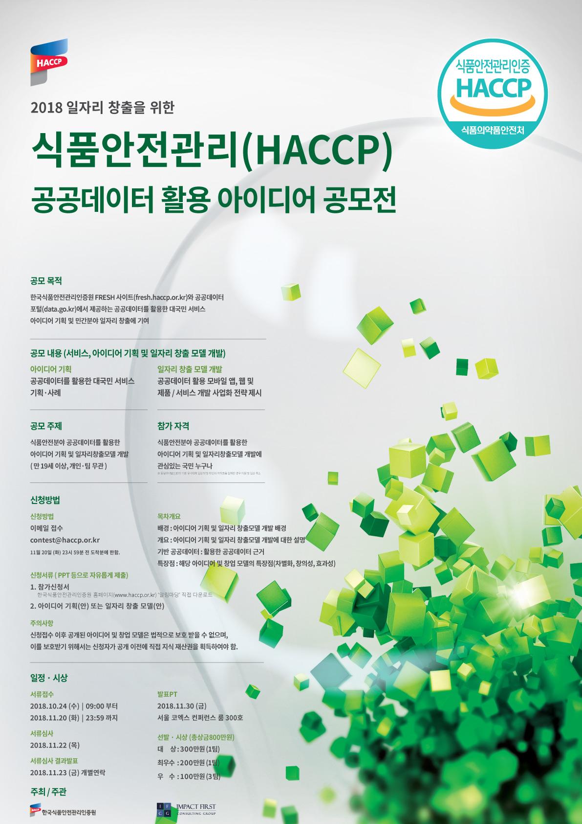 2018년 일자리 창출을 위한 식품안전관리(HACCP) 공공데이터 활용 아이디어 공모전