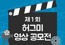 제 1회 허그미 영상공모전