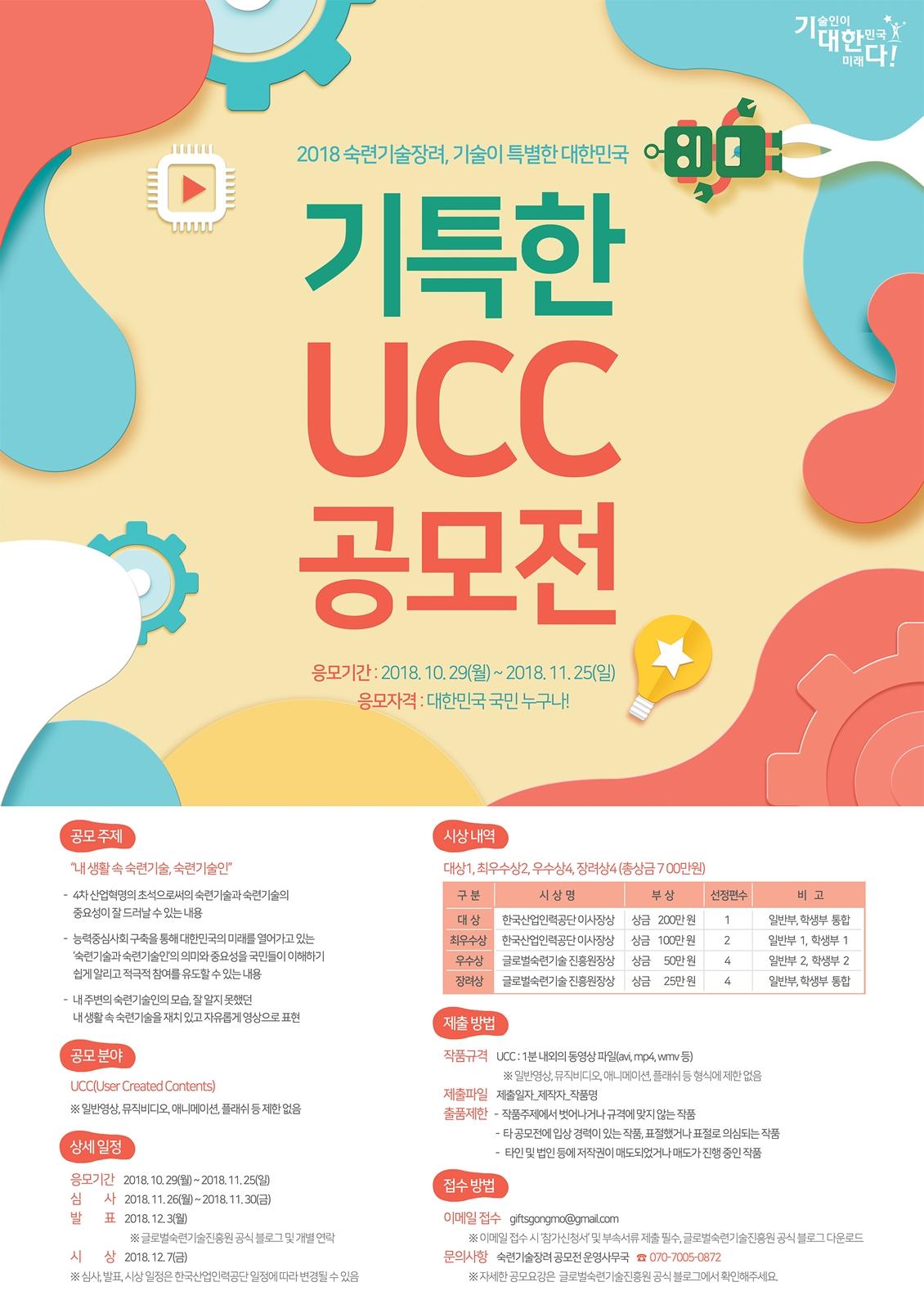 2018 숙련기술장려 기특한 UCC 공모전