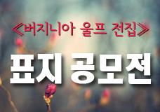 ≪버지니아 울프 전집≫ 표지 공모전