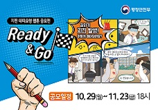 [행정안전부] 지진 대피요령 웹툰 공모전 ≪Ready&Go≫