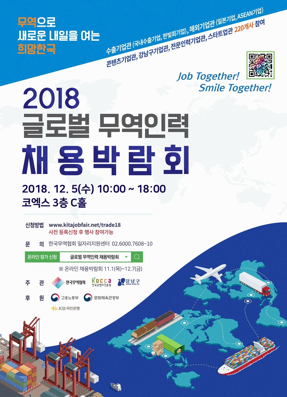 2018 글로벌 무역인력 채용박람회