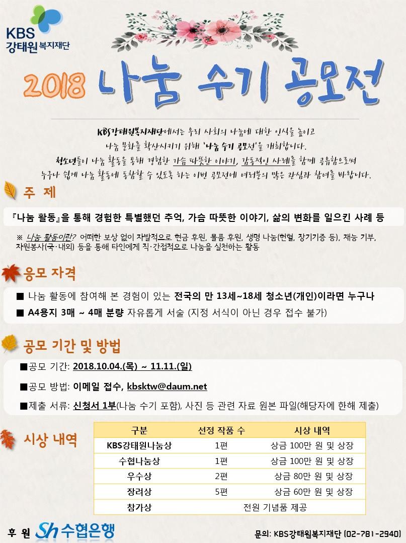 2018 KBS강태원복지재단 나눔 수기 공모전