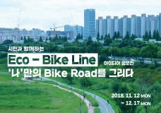 시민과 함께하는 Eco-Bike Line 아이디어 공모전 : `나`만의 Bike Road를 그리다
