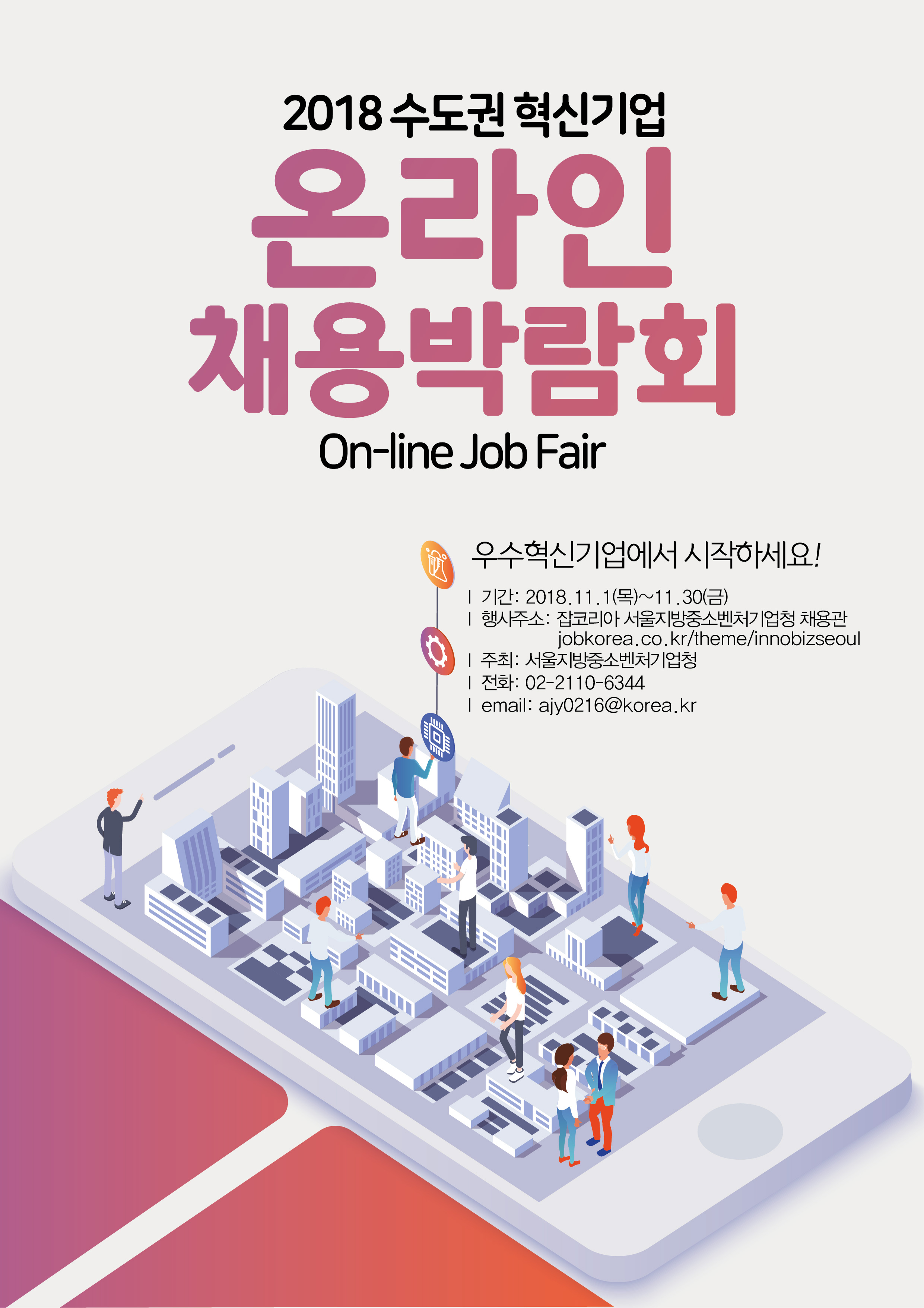 2018 수도권 혁신기업 온라인 채용박람회