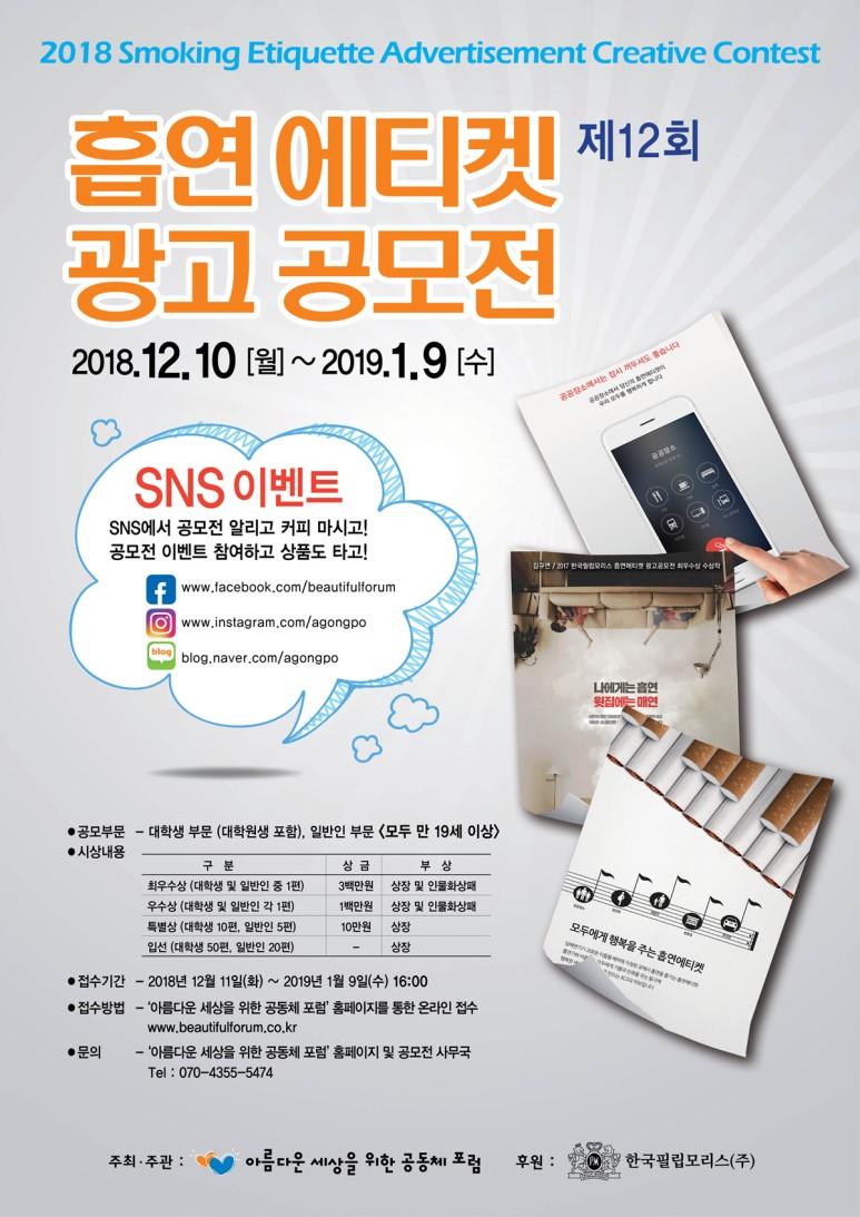 2018 제 12회 흡연에티켓 광고공모전