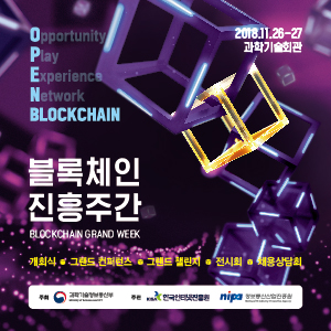 2018블록체인진흥주간(BLOCKCHAIN GRAND WEEK)