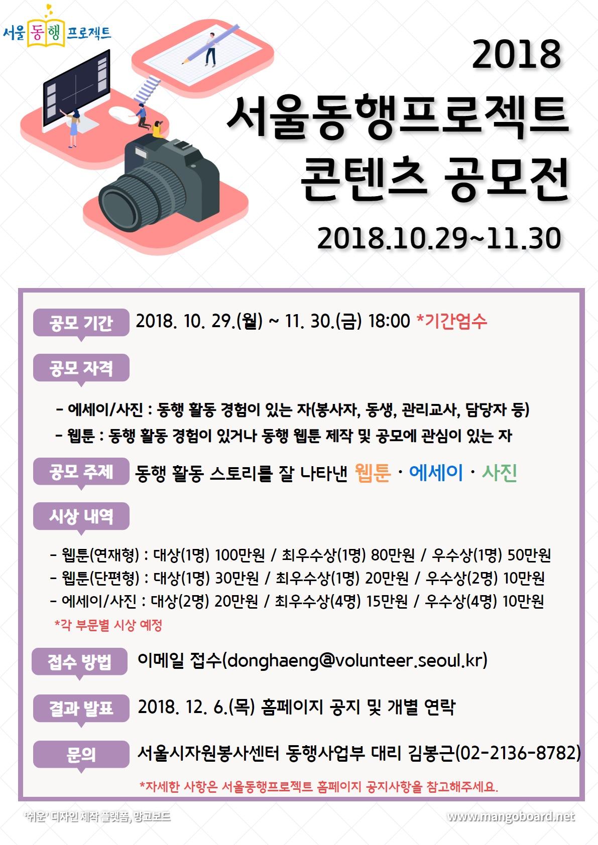 2018년 서울동행프로젝트 콘텐츠(웹툰, 에세이, 사진) 공모전