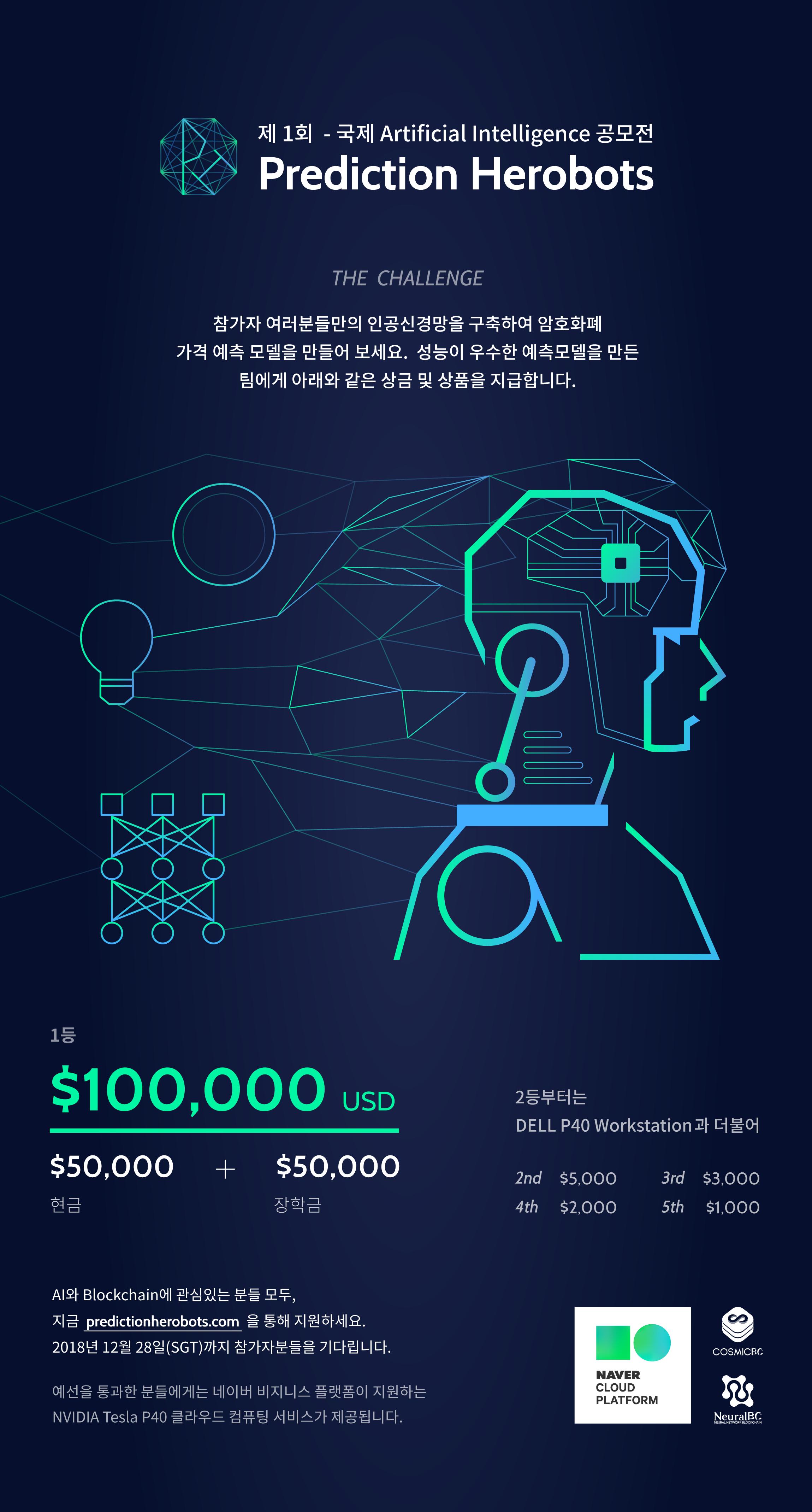제1회 - 국제 Artificial Intelligence 공모전