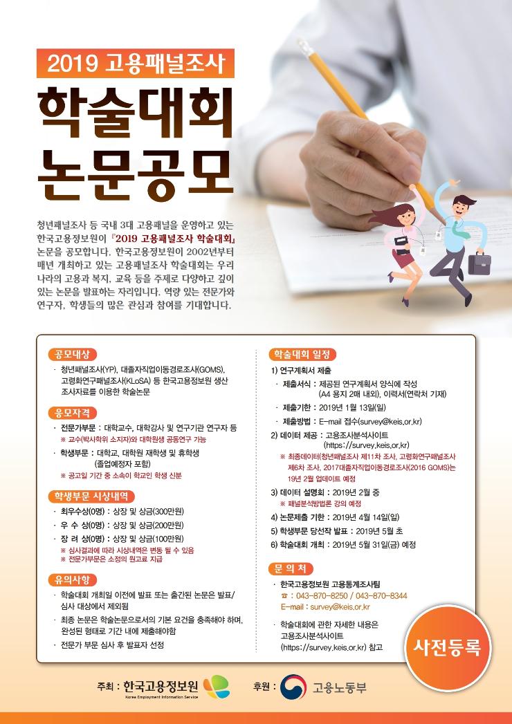 2019 고용패널조사 학술대회 논문공모