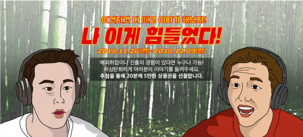 [한국산업인력공단] 해외진출 대나무숲 `나 이게 힘들었다!` 사례 공모전 (~12/9 마감)