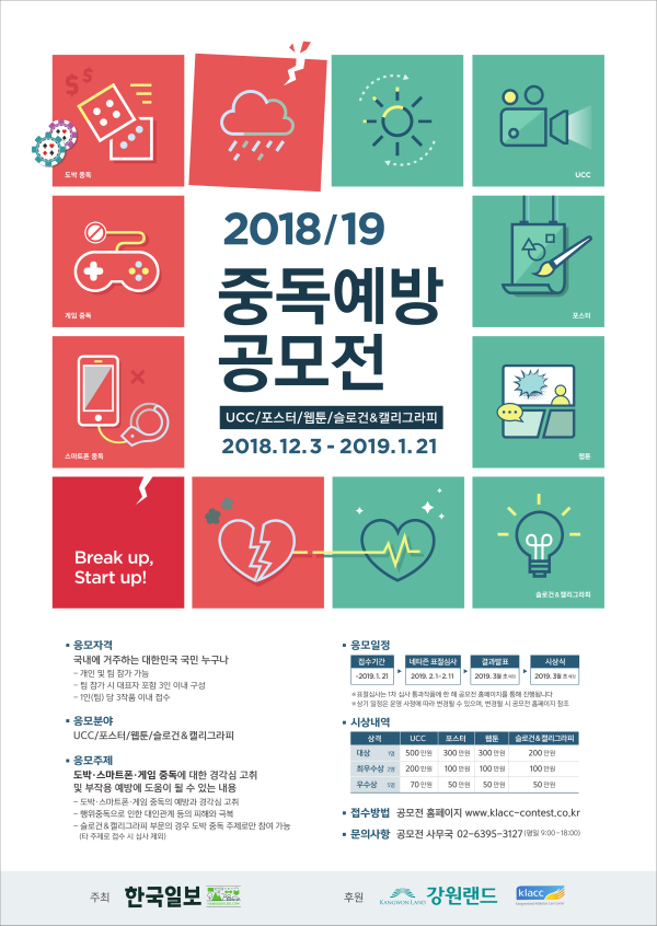 2018/19 중독 예방 공모전