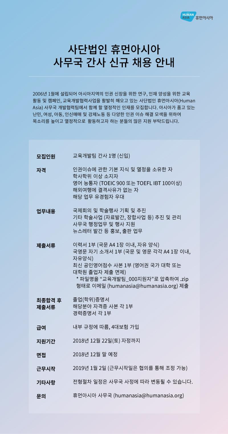 [채용] 사무국 교육개발팀 간사 채용 안내(~12/22)