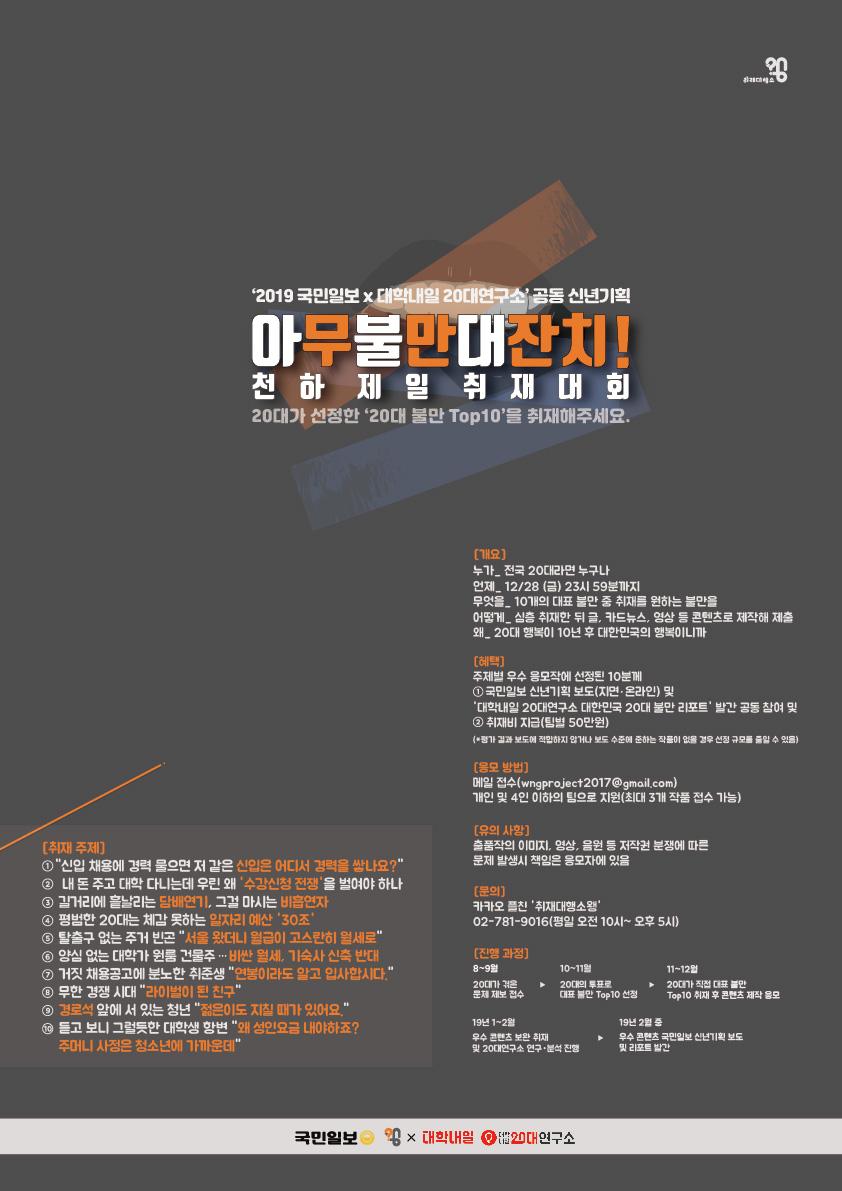 '2019 국민일보×대학내일20대연구소' 공동 신년기획 아무불만대잔치! 천하제일취재대회