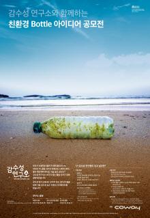 친환경 Bottle 아이디어 공모전