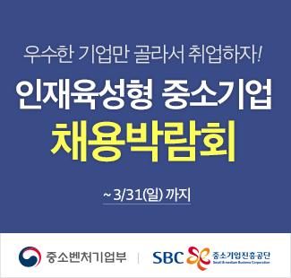 인재육성형 중소기업 온라인 채용박람회
