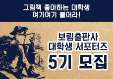 보림출판사 대학생 서포터즈 아티비터스 5기 모집